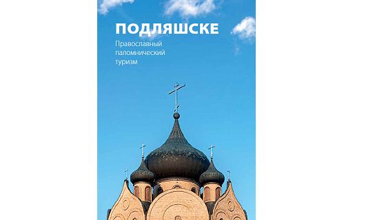 Подляшске. Православный паломнический туризм